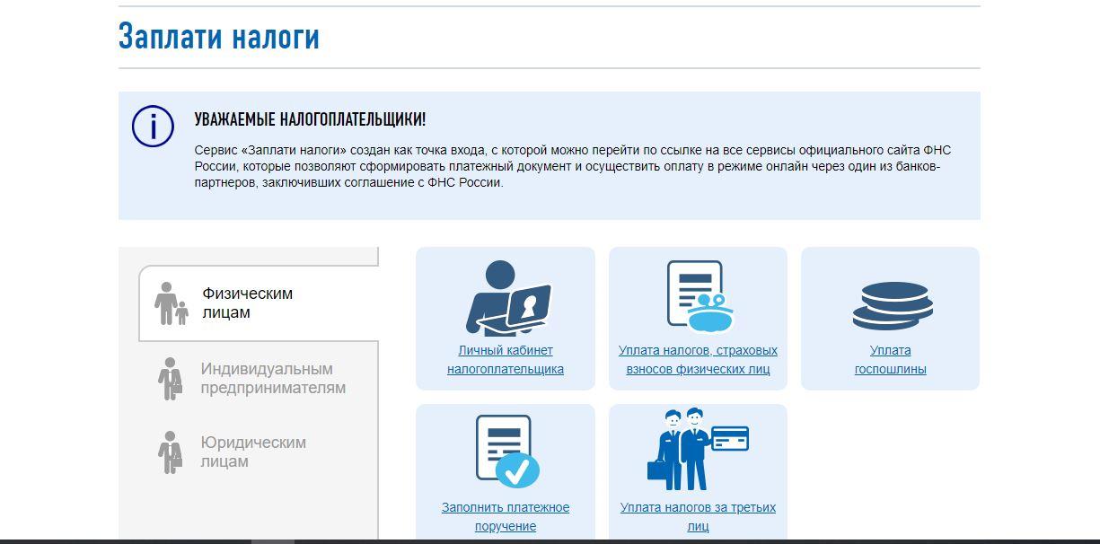 Сервис «Заплати налоги» на сайте ФНС