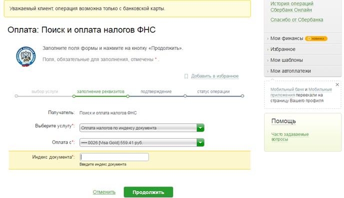 Оплата по индексу документа в интернет-банке