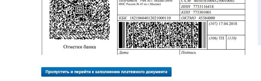 Пример штрих-кода для оплаты