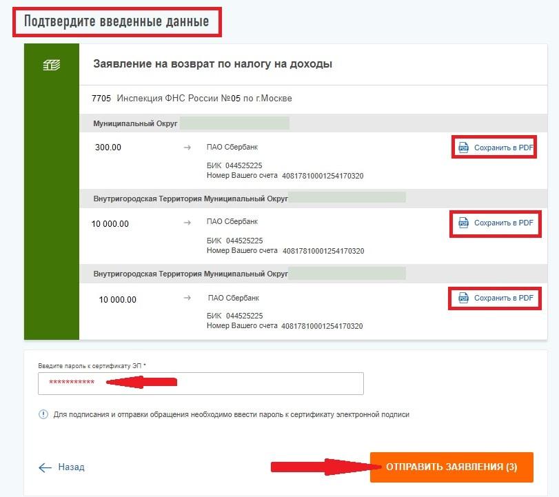 Ввести пароль от ЭП и отправить заявления