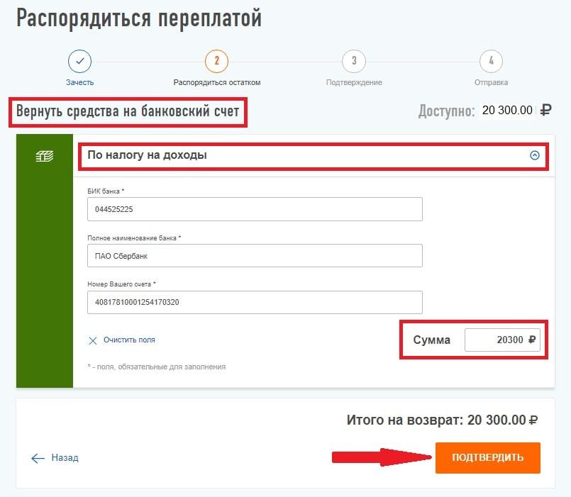 Указать реквизиты банка для перевода