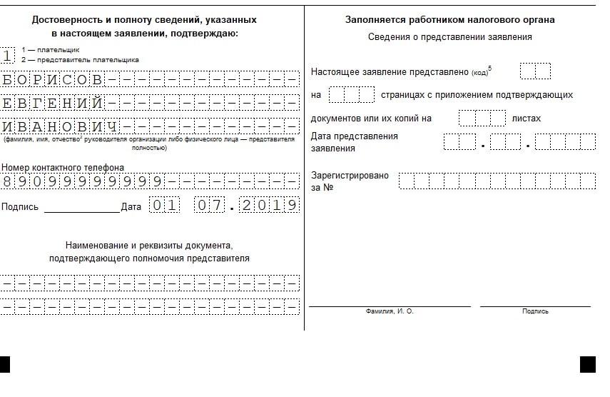 Нижний лист заявления (число и подпись)