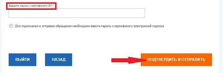 пароль для ЭП