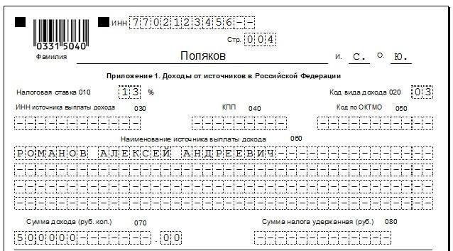 В Приложении 1 «Доходы от источников РФ»