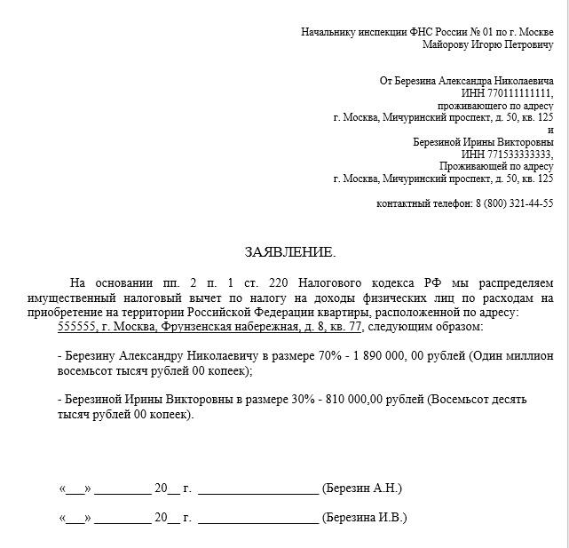 образец заявления на распределение вычета